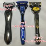 フェザーのサムライエッジをレビュー!小型ヘッドと首振り機能が優秀な日本人向けのT字カミソリ!