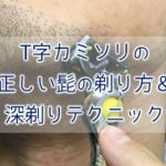T字カミソリを使った正しい髭の剃り方&深剃りテクニック