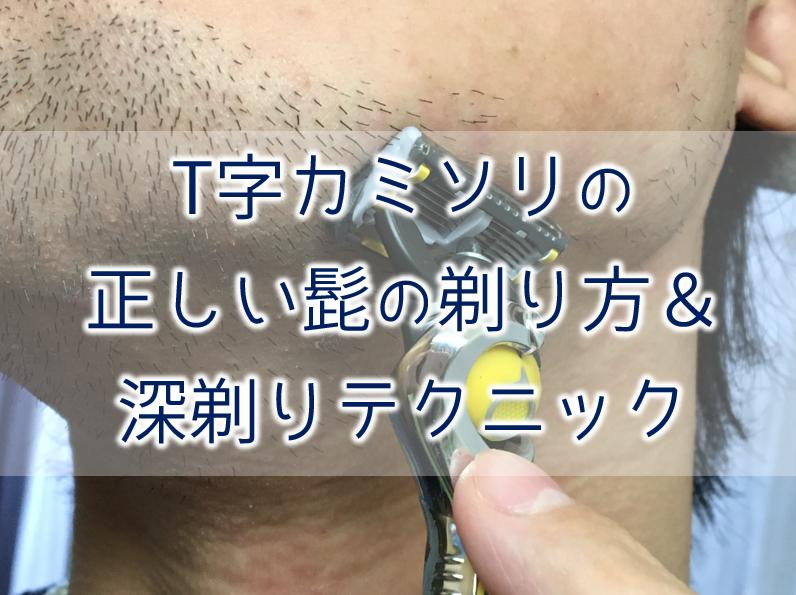 T字カミソリを使用した正しい髭の剃り方&深剃りテクニック