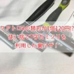 【裏ワザ】コスパ最強のカミソリはコレ!激安で買える使い捨てタイプを活用!