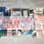 すきカミソリ(レッグトリマー)7製品をレビュー&おすすめの紹介!