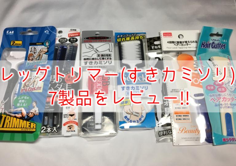 すきカミソリ(レッグトリマー)7種類を比較レビュー&おすすめ製品の紹介!